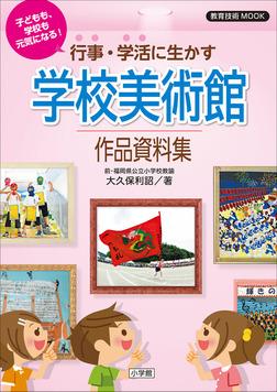 子どもも、学校も元気になる!行事・学活に生かす学校美術館作品資料集-電子書籍