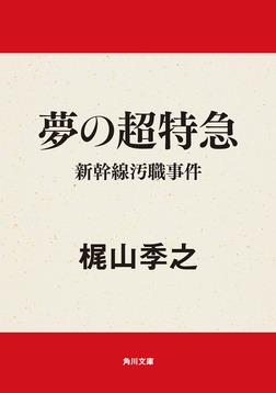 夢の超特急 新幹線汚職事件-電子書籍
