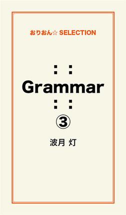 :: Grammar ::(3)-電子書籍