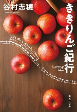 ききりんご紀行-電子書籍