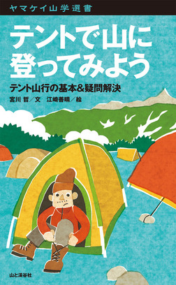 テントで山に登ってみよう-電子書籍