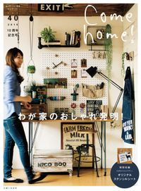 Come home! vol.40