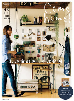 Come home! vol.40-電子書籍