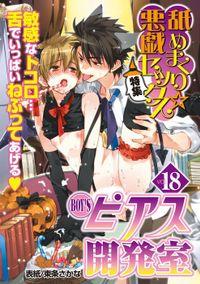 BOY'Sピアス開発室 vol.18 舐めまくり☆悪戯セックス