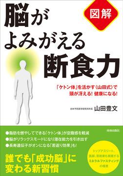 【図解】脳がよみがえる断食力-電子書籍