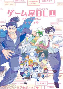 ゲーム屋BL 上-電子書籍