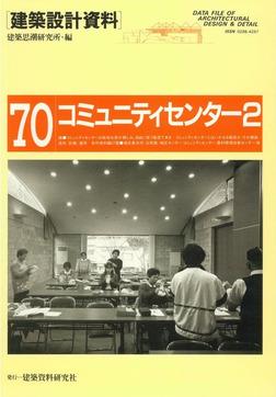 コミュニティセンター2-電子書籍