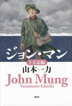 ジョン・マン 5 立志編-電子書籍