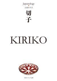 切子 KIRIKO ジャパノロジー・コレクション