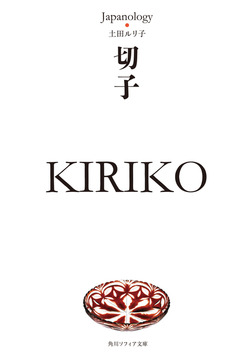切子 KIRIKO ジャパノロジー・コレクション-電子書籍