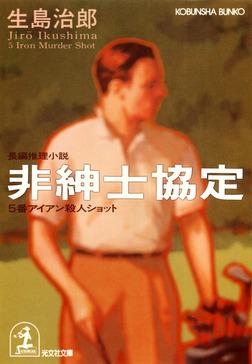 非紳士協定~5番アイアン殺人ショット~-電子書籍