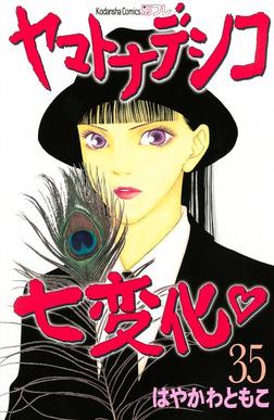 ヤマトナデシコ七変化 完全版(35)-電子書籍
