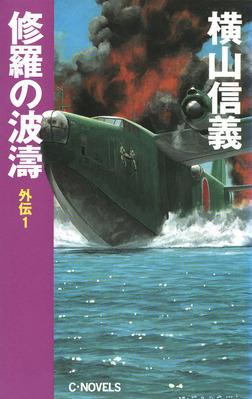 修羅の波濤 外伝1-電子書籍