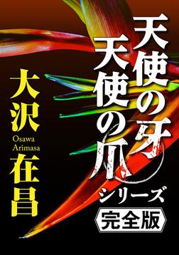 天使の牙/天使の爪 シリーズ完全版【全4冊合本】-電子書籍