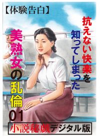 【体験告白】抗えない快楽を知ってしまった美熟女の乱倫01