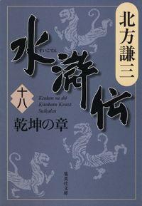 水滸伝 十八 乾坤の章