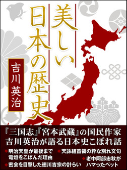 美しい日本の歴史-電子書籍