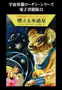 宇宙英雄ローダン・シリーズ 電子書籍版33  燃える氷惑星