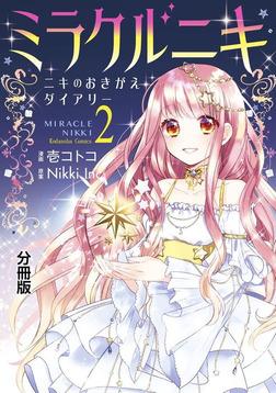 ミラクルニキ~ニキのおきがえダイアリー~ 分冊版(2)-電子書籍