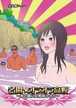 名悶☆オラオラ高校~男の園に女教師ひとり~-電子書籍