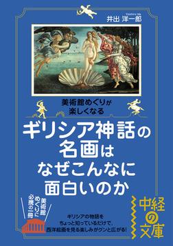 ギリシア神話の名画はなぜこんなに面白いのか-電子書籍