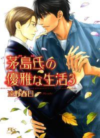 茅島氏の優雅な生活3