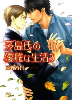 茅島氏の優雅な生活3-電子書籍