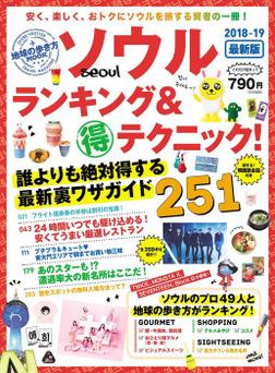 地球の歩き方MOOK ソウル ランキング&マル得テクニック! 2018-2019-電子書籍