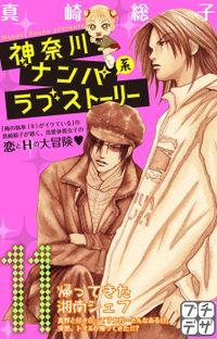 神奈川ナンパ系ラブストーリー プチデザ(11)
