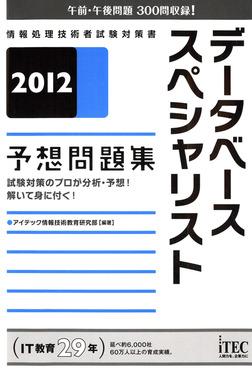 2012 データベーススペシャリスト予想問題集-電子書籍