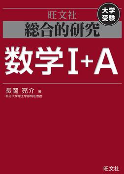 総合的研究 数学I+A-電子書籍