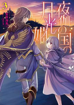 夜伽の国の月光姫3-電子書籍