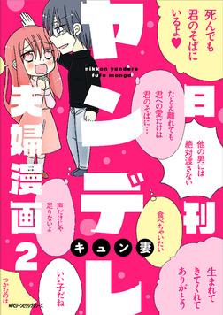 日刊ヤンデレ夫婦漫画 2-電子書籍