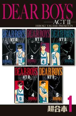 DEAR BOYS ACT2 超合本版(1)-電子書籍