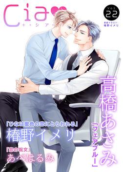シア vol.22-電子書籍