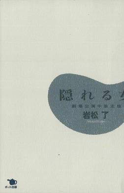 隠れる女[劇場公開中限定版]-電子書籍