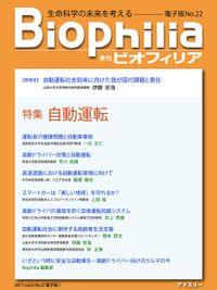 BIOPHILIA 電子版第22号 (2017年7月・夏号) 特集 自動運転