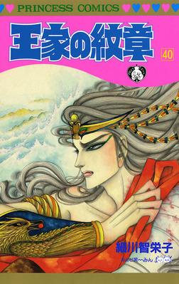 王家の紋章 40-電子書籍