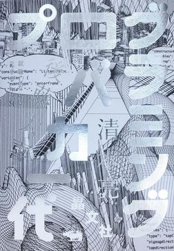 プログラミングバカ一代-電子書籍