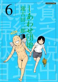 しあわせ団地(6)