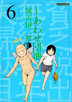 しあわせ団地(6)-電子書籍