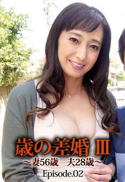 歳の差婚 III ~妻56歳 夫28歳~ Episode02-電子書籍