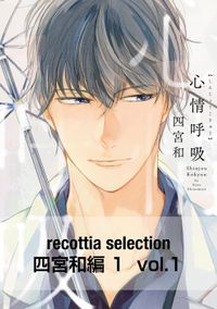 recottia selection 四宮和編1 vol.1