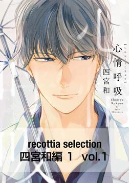 recottia selection 四宮和編1 vol.1-電子書籍