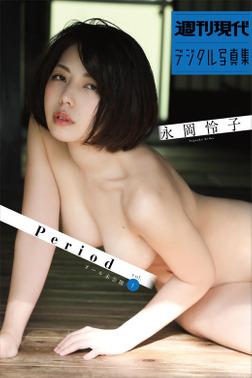 永岡怜子「Period オール未公開vol.1」 週刊現代デジタル写真集-電子書籍