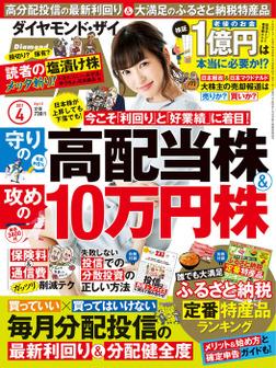 ダイヤモンドZAi 17年4月号-電子書籍