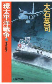 環太平洋戦争4 資源は眠る