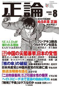 月刊正論2016年8月号