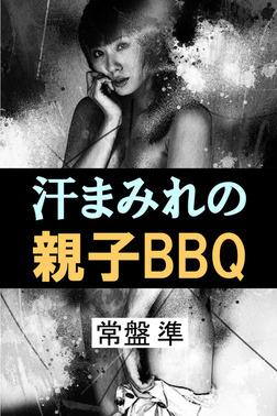 汗まみれの親子BBQ-電子書籍