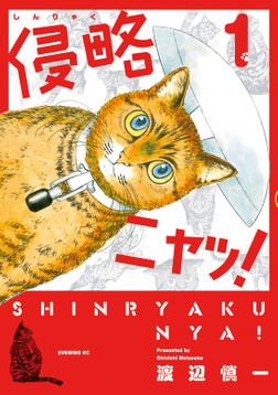 侵略ニャッ!(1)-電子書籍